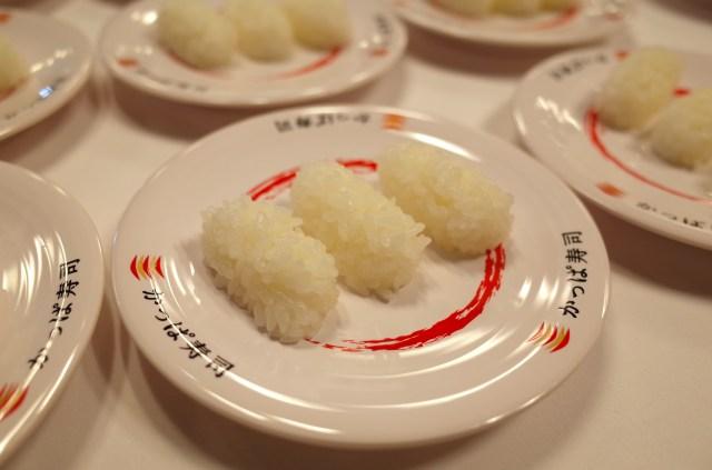 かっぱ寿司「シャリだけの寿司」を発売! 理由は…美味しくなったからそのまんま勝負した