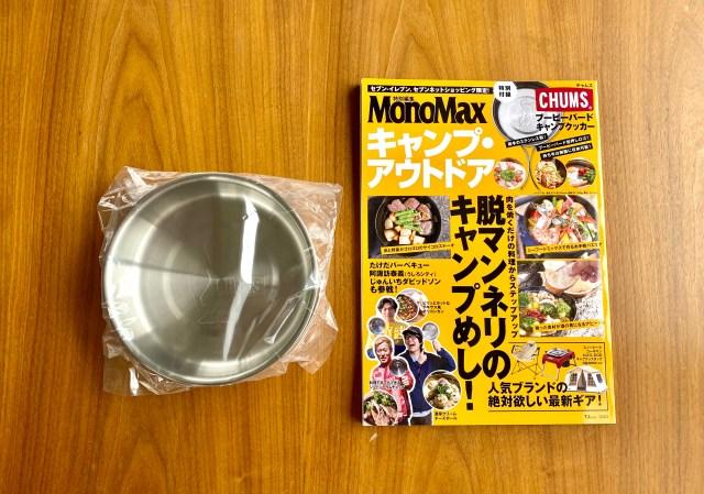 セブン限定付録「MonoMax」CHUMSのキャンプクッカーをキャンパーが使ってみた! メリットデメリットを紹介するよ