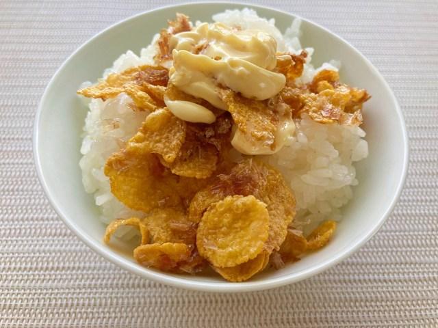 コーンフレークがお米に合うだと!? 日清シスコ公式レシピ「悪魔のサクサクやみつきご飯」が意外とありだった