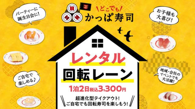 かっぱ寿司が「回転寿司レーンのレンタル」を開始! 1泊2日3300円で楽しめちゃうよ♪