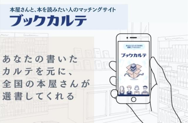 おうちにいながら本屋さんに本を選んでもらえるサービス「ブックカルテ」が楽しそう! 1万円分の本を送ってくれるよ