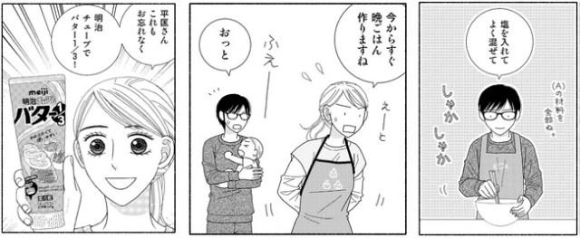 【逃げ恥】みくりが寝かしつけしている間に平匡さんは夕飯作り…できるのか!?  ネットでオリジナルストーリーを公開中だよ