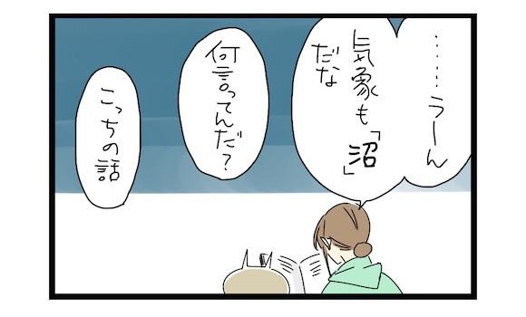 【夜の4コマ部屋 プレイバック】天気と理系 / サチコと神ねこ様 / wako先生