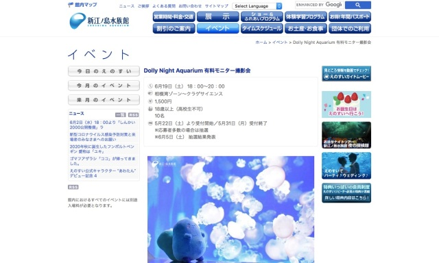 新江ノ島水族館が閉館後の施設内で「ぬいぐるみ・ドールの撮影会」を実施! 有料モニターを募集しているよ