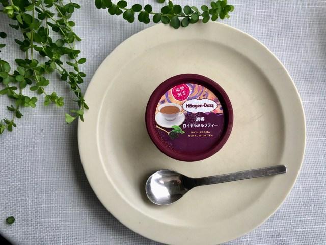 ハーゲンダッツ新作「濃香ロイヤルミルクティー」は紅茶好き必見!  渋みすら感じる濃い茶葉の味わいがたまりません♪