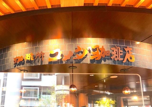 渋谷宮益坂のコメダ珈琲は他と違う特別店舗!「ショコラムースオーレ」「宮益坂ミックスサンド」など限定メニューがあります