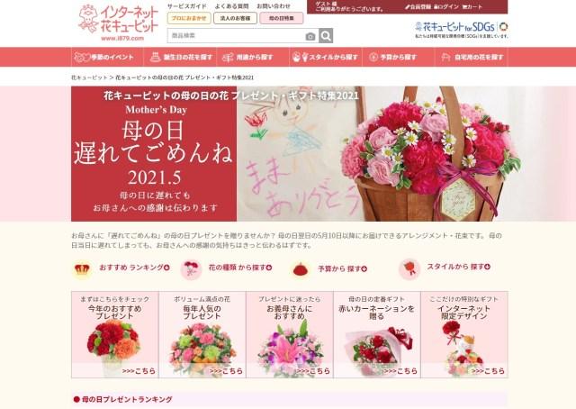 母の日を忘れていた人必見! 花キューピットが今からでも花束を贈れる「母の日遅れてごめんね特集」をしているよ~!