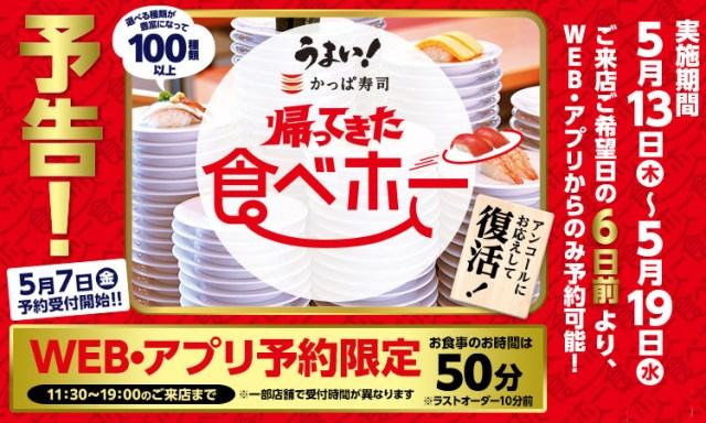 かっぱ寿司の食べ放題「食べホー」が7日間限定で復活! ルールが少し変わったのでチェックしよ☆