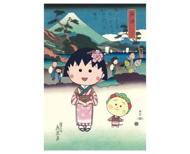 ちびまる子ちゃん&コジコジが浮世絵に! 浮世絵師の名作の世界でニッコリ笑顔を見せています