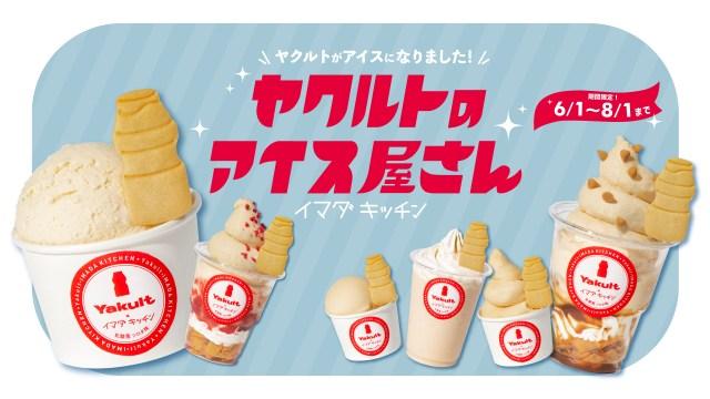 渋谷に「ヤクルトのアイス屋」が登場 / ソフトクリームやアイス、シェイクなどすべてのメニューがヤクルト入りです