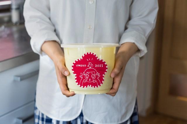 誰でも自宅で簡単に「梅干しを作れるキット」が発売に! おうち時間を楽しむアイテムにもなりそうです