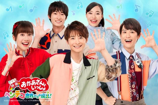 小池徹平さんが映画「おかあさんといっしょ」最新作に出演決定! 大ファンのおかいつに参加できる喜びを爆発させています