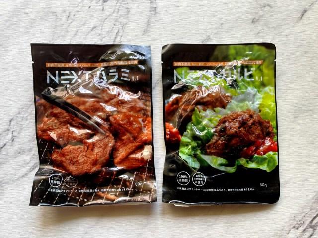 代替肉の焼肉はアリなのか!? 「NEXTカルビ1.1」と「NEXTハラミ1.1」を食べてみたら…ややアリでした