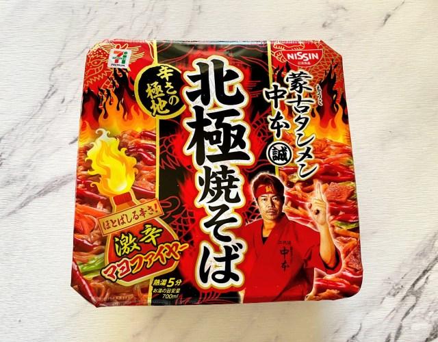 【激辛レポ】セブン限定「蒙古タンメン中本 北極焼そば」が凄まじい! 真っ赤な激辛マヨファイヤーの威力よ…
