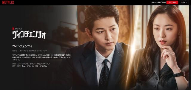 Netflix韓国ドラマ「ヴィンチェンツォ」はポスト愛の不時着だと話題に! 見る人を沼に引き込む魅力6選