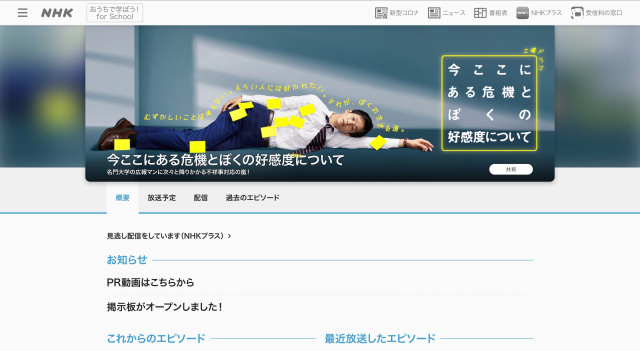 NHKドラマ『今ここにある危機とぼくの好感度について』で第2話で描かれた権力と弱者の不均衡 / 鈴木杏の「だめ」に込められたやるせなさ