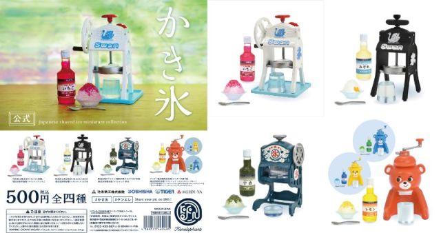 「かき氷器のミニフィギュア」が高クオリティ〜! おなじみの昭和レトロデザインが可愛すぎます