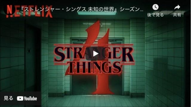 『ストレンジャー・シングス』シーズン4の予告動画が公開 / イレブンの過去も明らかに!?