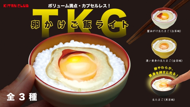 みんな大好きTKG(卵かけご飯)が、つやっと美味しそうなフィギュアに! 黄身を押すと光る仕掛けも