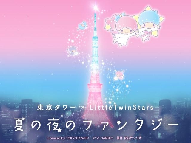 リトルツインスターズが東京タワーに降臨! キキ&ララの世界を旅する体験型アート展やライトアップが開催されるよ~!