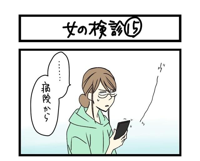 【夜の4コマ部屋】女の検診 (15) / サチコと神ねこ様 第1550回 / wako先生