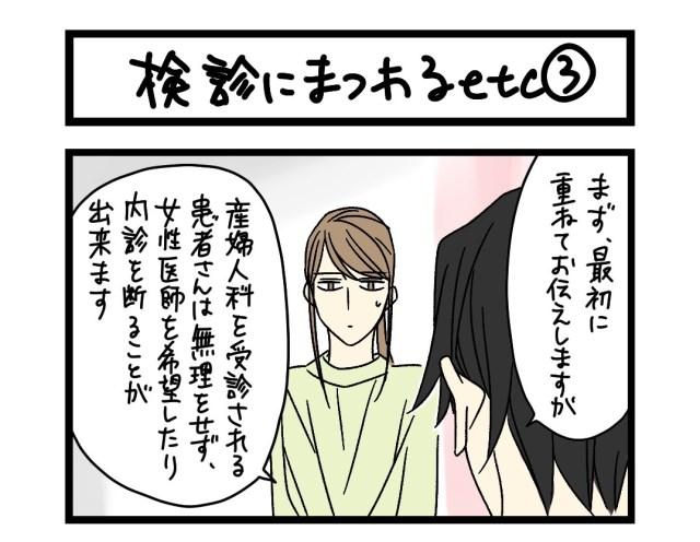 【夜の4コマ部屋】検診にまつわるetc (3) / サチコと神ねこ様 第1553回 / wako先生