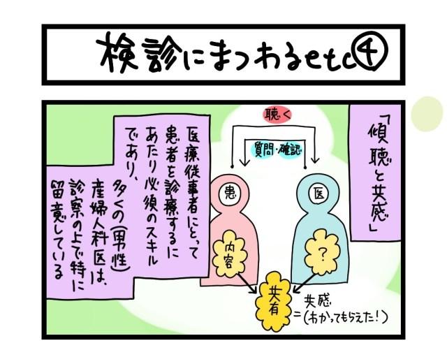 【夜の4コマ部屋】検診にまつわるetc (4) / サチコと神ねこ様 第1554回 / wako先生
