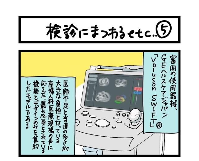 【夜の4コマ部屋】検診にまつわるetc (5) / サチコと神ねこ様 第1555回 / wako先生