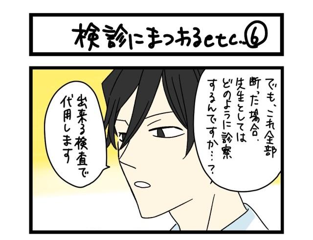 【夜の4コマ部屋】検診にまつわるetc (6) / サチコと神ねこ様 第1556回 / wako先生