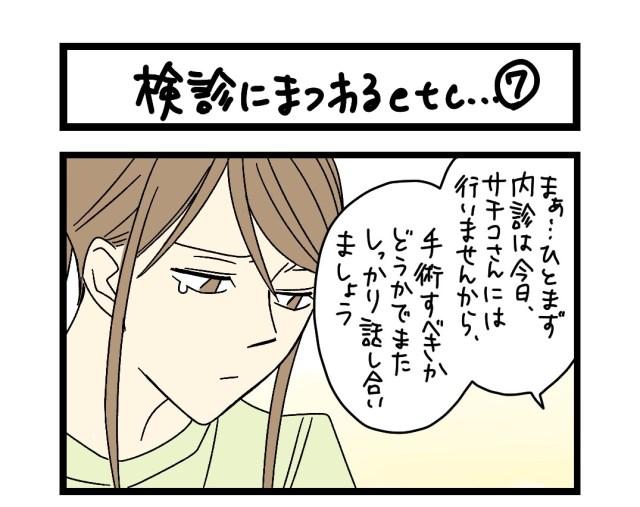 【夜の4コマ部屋】検診にまつわるetc (7) / サチコと神ねこ様 第1557回 / wako先生