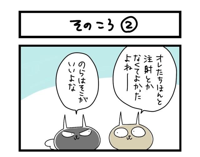 【夜の4コマ部屋】そのころ (2) / サチコと神ねこ様 第1559回 / wako先生