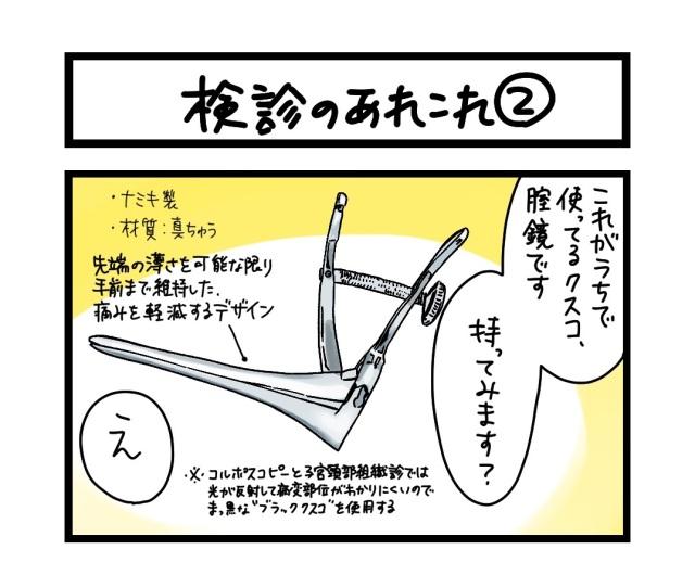 【夜の4コマ部屋】検診のあれこれ (2) / サチコと神ねこ様 第1561回 / wako先生