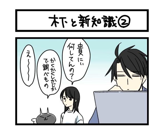 【夜の4コマ部屋】木下と新知識(2) / サチコと神ねこ様 第1566回 / wako先生