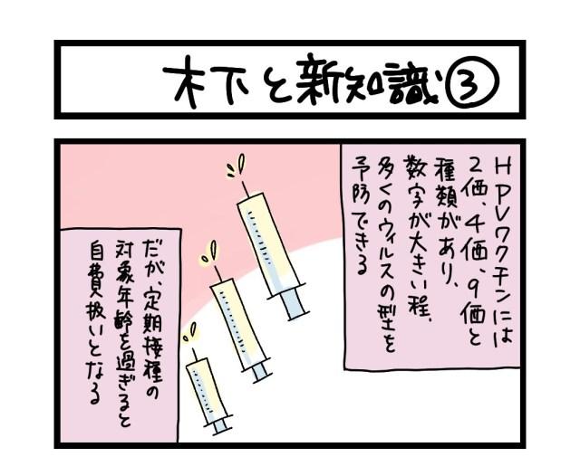 【夜の4コマ部屋】木下と新知識(3) / サチコと神ねこ様 第1567回 / wako先生