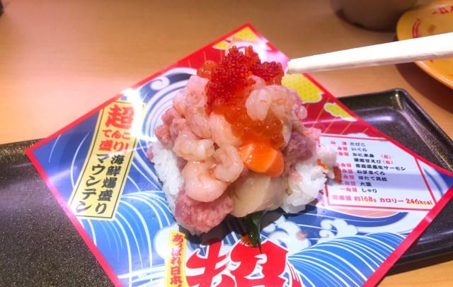 【レポ】もはや寿司というより海鮮丼…!! スシローの「超てんこ盛り!海鮮爆盛りマウンテン」を頼んでビックリした