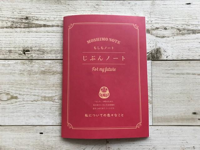 【100均】もしもに備えたダイソーの「じぶんノート」で自分の人生を振り返ってみた / 意外とヘビーな質問が多いぞ