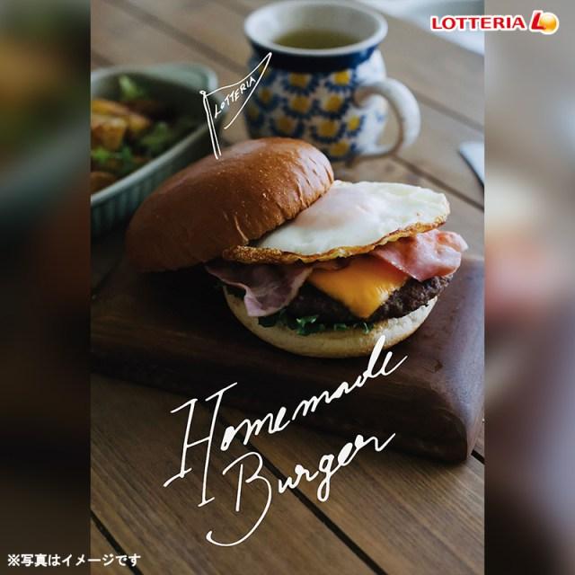 家バーガーを楽しむならロッテリアが簡単で最高!! 4人分のハンバーガーキットが入ってかなりお得な内容です♪