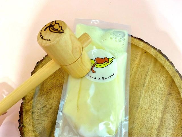 【レポ】バナナジュースが飲みたいならハンマーで叩くべし!! 「Banana×Banana」の販売方法が豪快すぎた