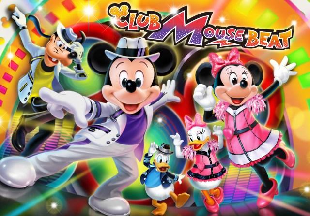 東京ディズニーランドで新エンタメプログラム「クラブマウスビート」がスタート! ディズニー映画の人気者やヴィランズも乱入するらしい!?