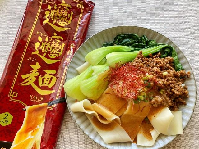 KALDIオススメ「ビャンビャン麺」はこの夏のマスト昼ごはんであるっ!! もっちり幅広麺にシビれる麻辣味はクセになるよ