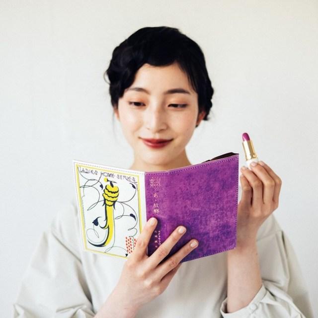 読書に見えるけど実はメイク直し中!? 「書籍風ドレッサーポーチ」がモダンで素敵! 杉浦非水の作品がモチーフです