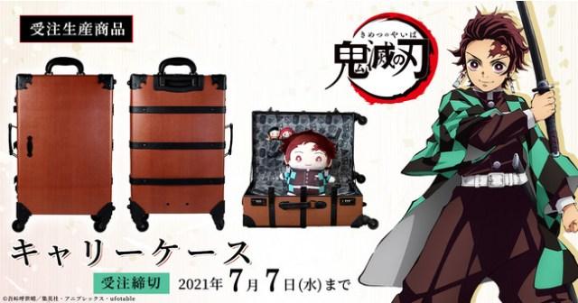 『鬼滅の刃』主人公・炭治郎の背負い箱をイメージしたキャリーケースが新登場! 炭治郎みたいに背負わなくてもオッケーです