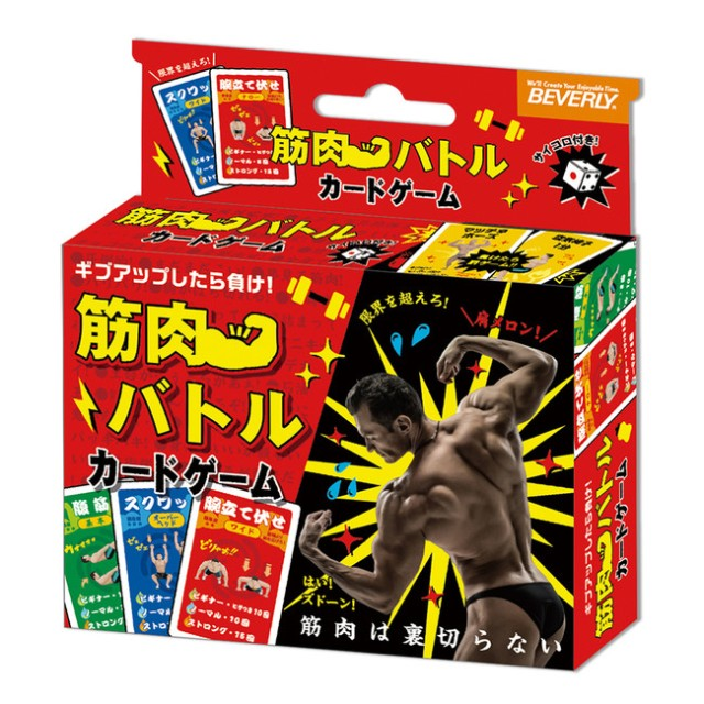 サイコロをふって一番小さい数が出たら筋トレ! お家にいながら鍛えられる「筋肉バトルカードゲーム」が誕生しちゃったよ