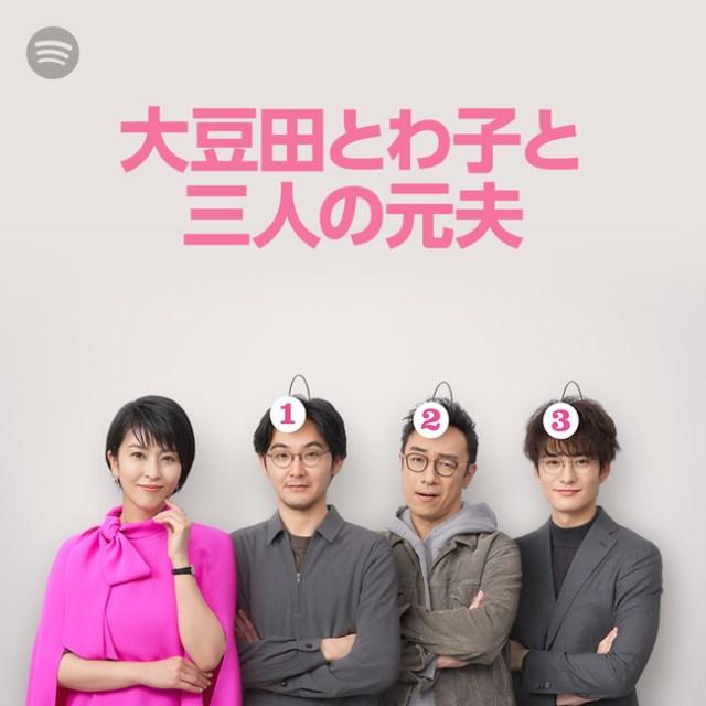 【まめ夫ロス】Spotifyに『大豆田とわ子と三人の元夫』のプレイリストが登場♪ ドラマの裏側トークも聞けます