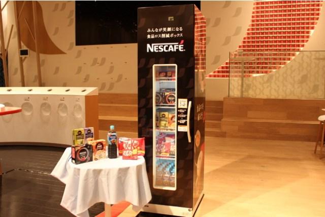 キットカットやネスカフェが安く買える「ネスレの無人販売機」の設置がスタート! 食品ロス削減のために作られました