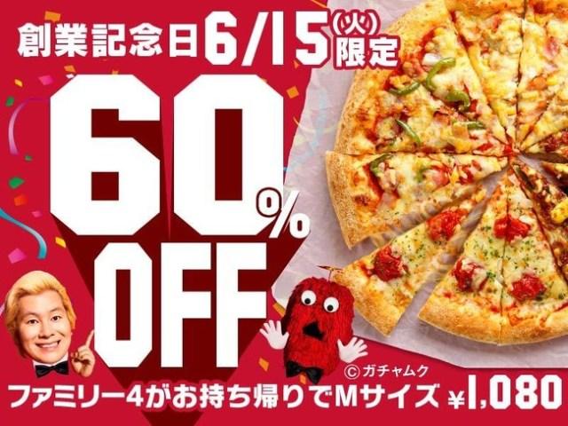 【お持ち帰り限定】ピザハットが60%オフに! 創業感謝祭がとにかく太っ腹すぎる内容だよ
