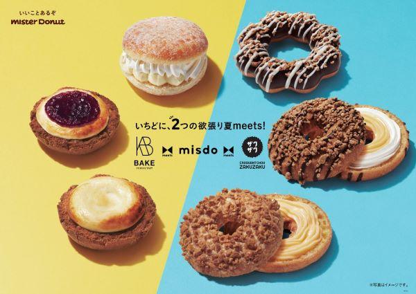 ミスド新作は「BAKE CHEESE TART」「クロッカンシュー ザクザク」とコラボ! 濃厚チーズとザクザク食感を楽しもう♪