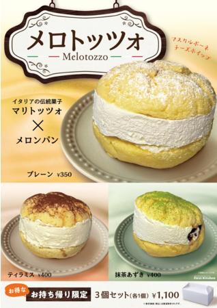 メロンパンのマリトッツォとは!? ウェンディーズ・ファーストキッチンから「メロトッツォ」が3種類登場!