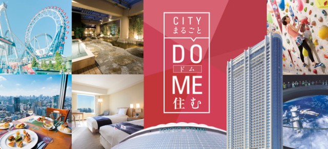 【限定50室】東京ドームシティで暮らせるホテルサブスクが温泉入り放題&アトラクション乗り放題でやばい!