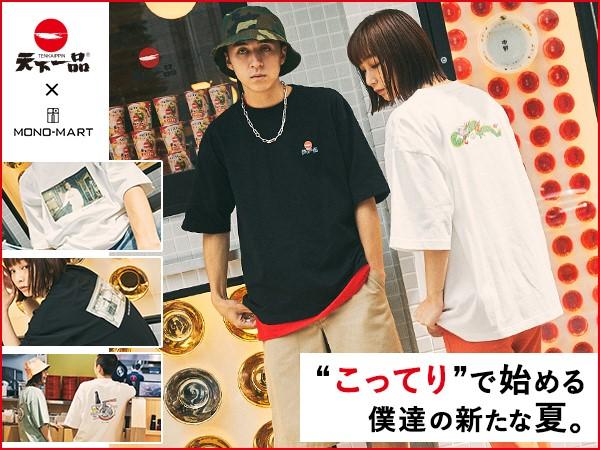 「中華×ファッション」コラボが止まらない!今度は「天下一品」と「モノマート」のコラボTシャツが発売されるよおおお!
